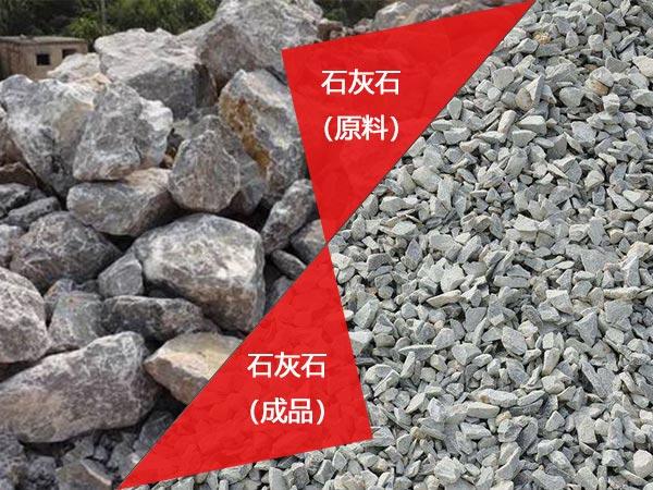 首页 新闻中心 产品知识 > 石灰石生产工艺流程|石灰石制沙生产线多种