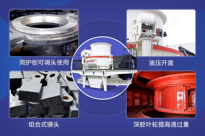 HVI制砂机设备细节展示