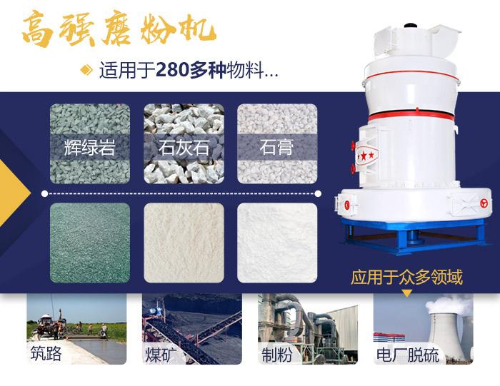 磨粉机设备加工效果及应用领域展示