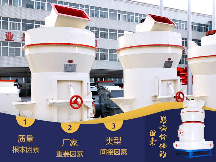 超细磨粉机的价格影响因素展示