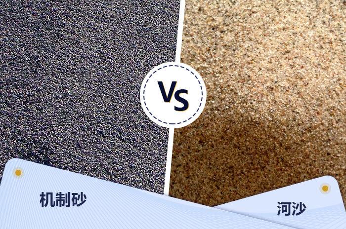 河沙和机制砂物料对比展示