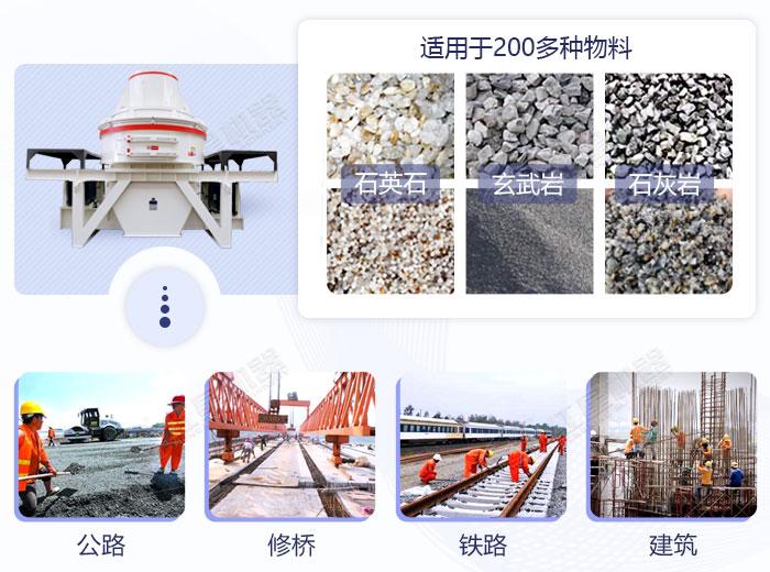 HX制砂机应用广泛