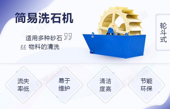 轮斗式洗砂机节能环保