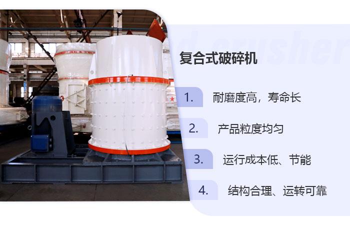 复合式制砂机设备优势展示