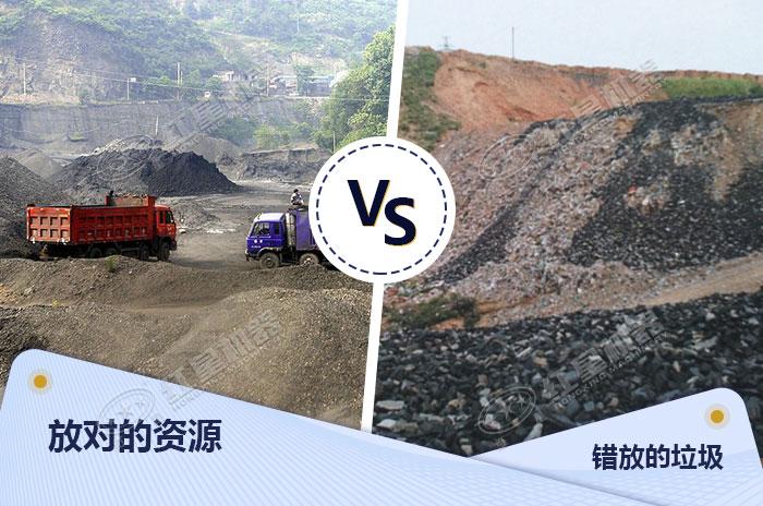 煤矸石变废为宝