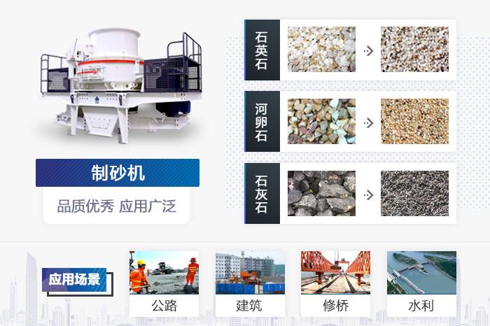 机制砂品质高应用领域广泛
