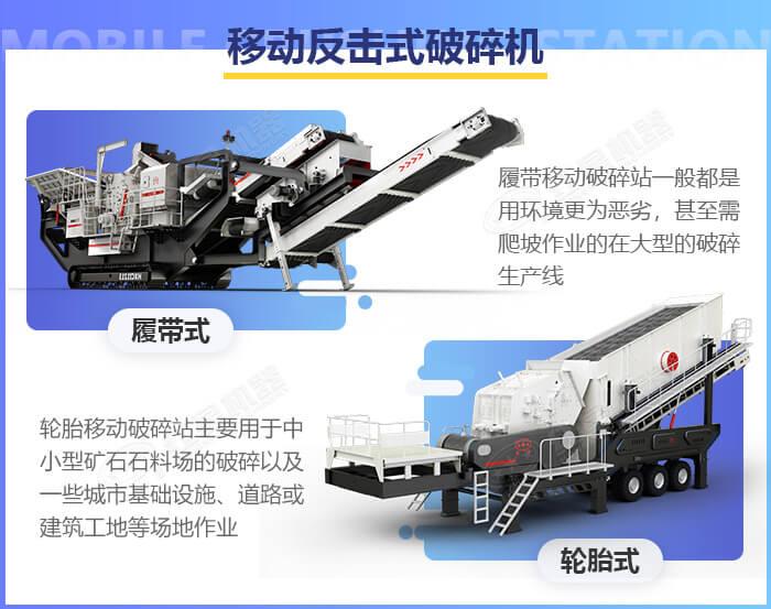 两款不同的移动反击式破碎机设备优势展示