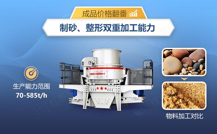HVI冲击式制砂机整形机设备加工效果展示