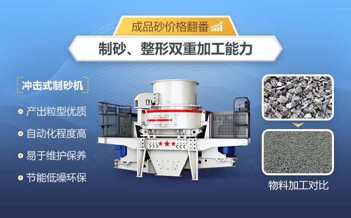 冲击式制砂机设备优势展示