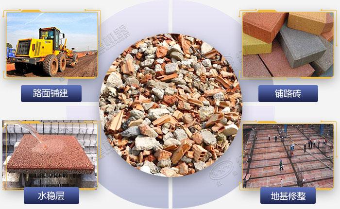 废弃混凝土砖渣的应用展示