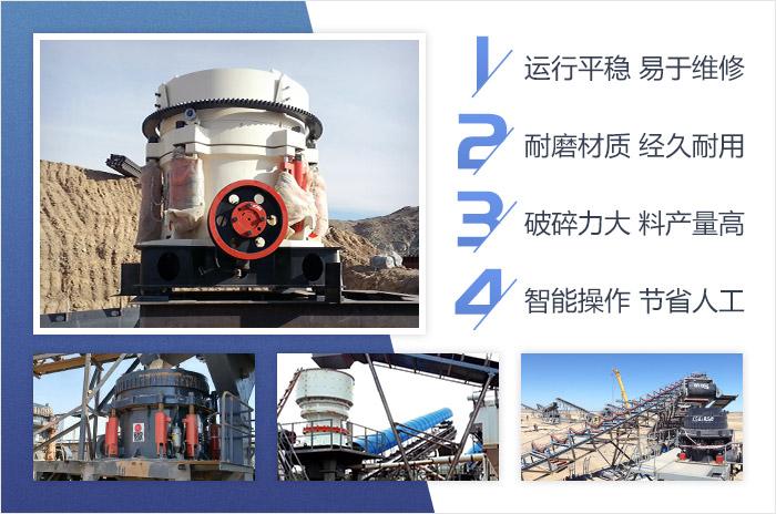 不同款式圆锥破碎机设备现场展示