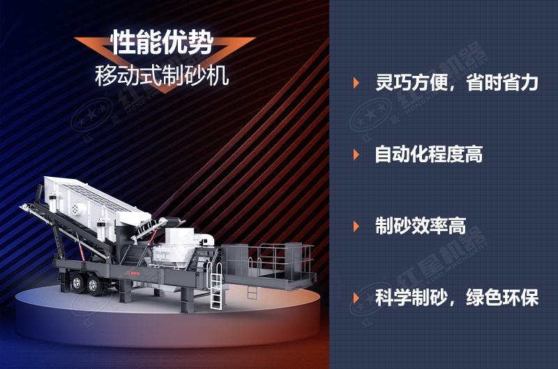 轮胎式移动制砂机生产优势明显